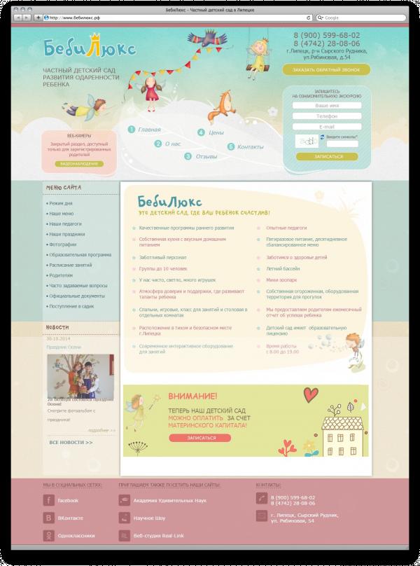 создание и раскрутка сайта детского садика