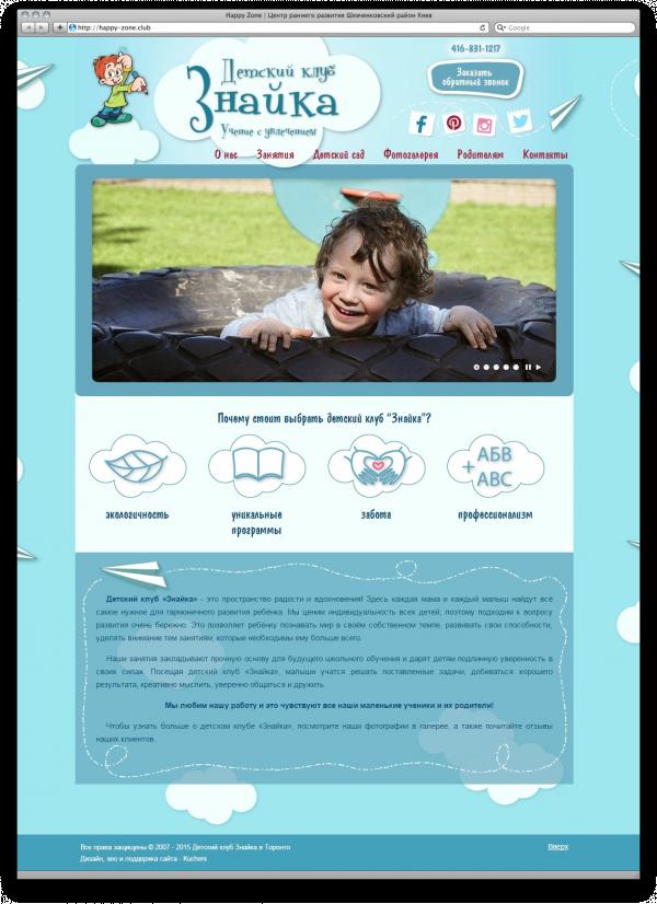 создание и раскрутка сайта детского клуба