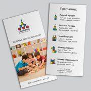 фирменный стиль для детского центра, клуба, садика, семейного центра, центра раннего развития, развивающего клуба