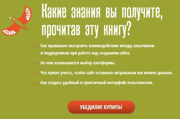 продающий сайт для детского клуба, рекомендации по созданию, наполнению и раскрутке